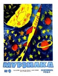 Murzilka_Sept61
