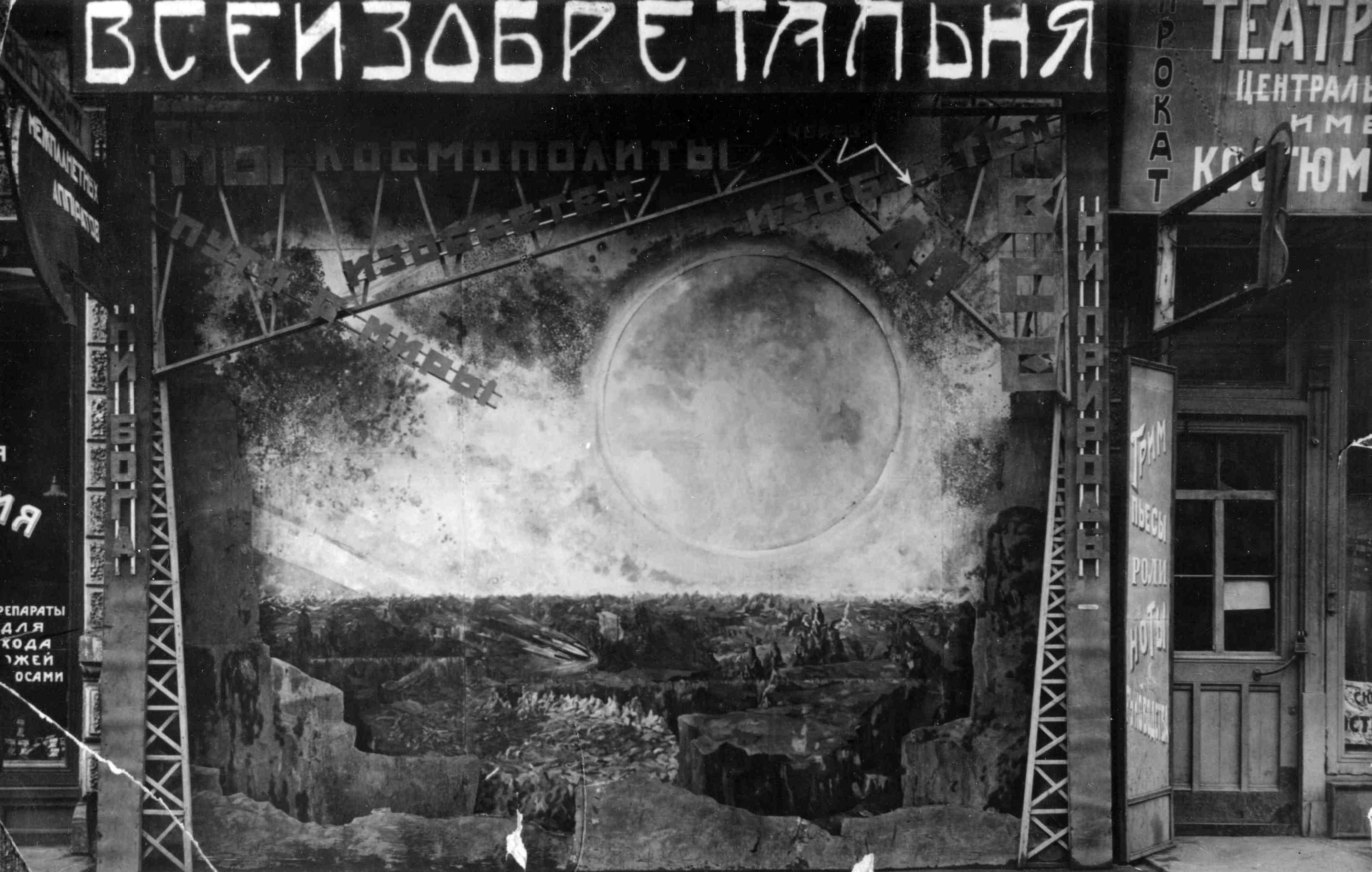 "This picture shows the entrance to the ""World's First Exhibition of Models of Interplanetary Apparatus,  Mechanisms, Instruments and Historical Materials,' which opened in Moscow in 1927. The front vista (covering the facade of a store front) showed a speculative drawing of the lunar landscape. By some accounts, about 12,000 Muscovites visited the exhibition."