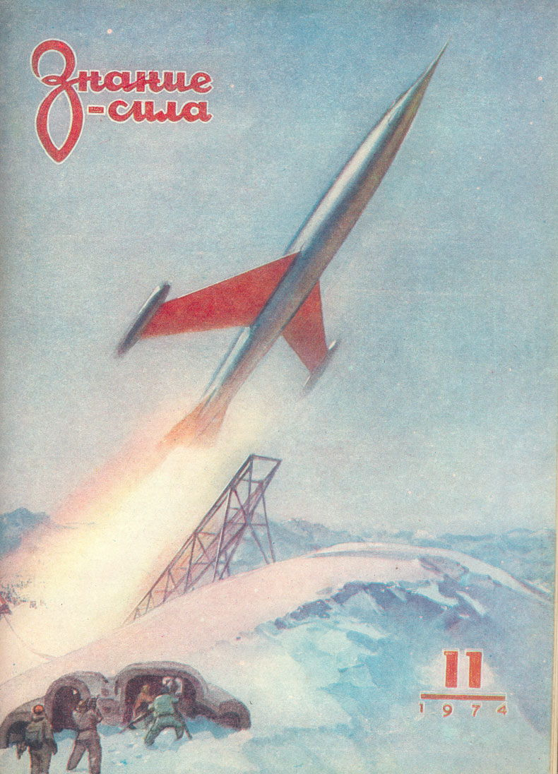 This the cover of a special issue of Znanie-sila from October 1954 on cosmic travel. Note that the cover is dated 1974. The idea was to devote an entire issue to life in 1974.