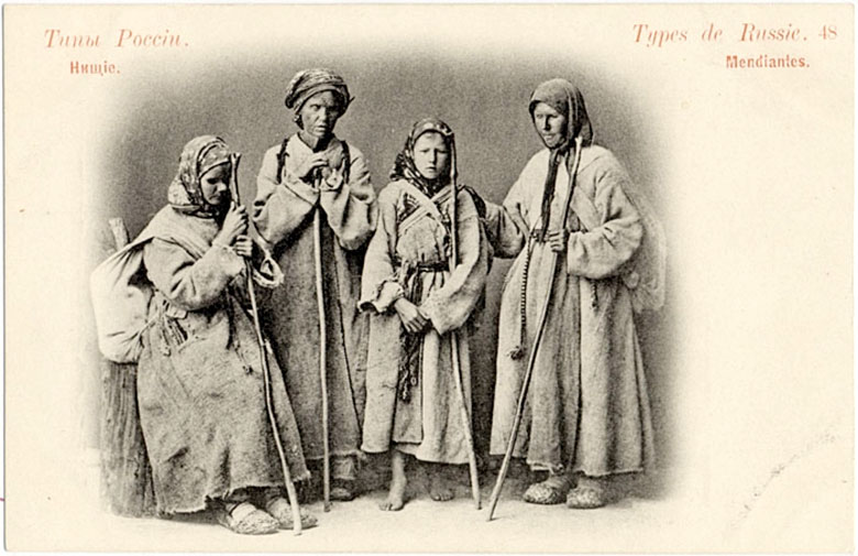 Postcard of four woman beggars