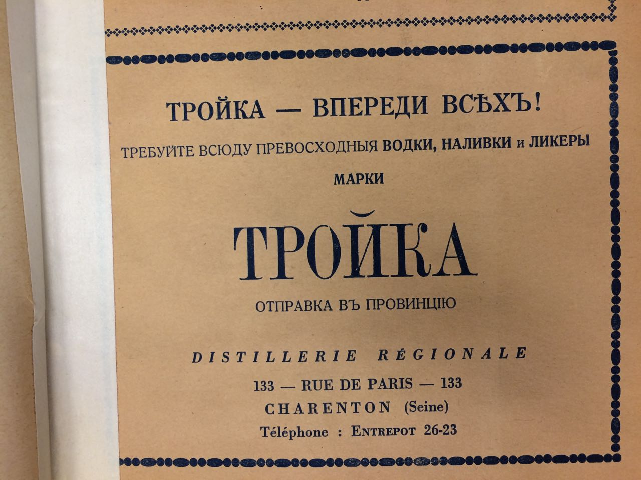Troika Vodka